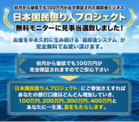 日本国民億り人プロジェクト.PNG