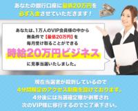 時給20万円ビジネス.PNG