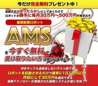 最新副業ロボット「AMS」.png