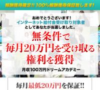 月収100万円ドリームアカデミー.PNG