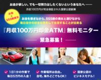月収100万円即金ATM.PNG