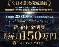 月収100万円確定プログラム.PNG