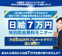 月収200万円フルオートクラブ.PNG
