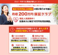月収200万円保証クラブ.PNG