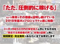 月収50万円確定プロジェクト2018.PNG