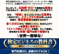 検定ビジネスの教科書.PNG