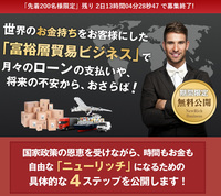 海外輸出ビジネス「エキスポ!」.jpg