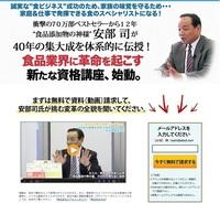 添加物の神様 安部 司の【変革】.png