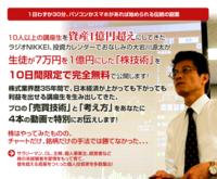 源太式カレンダー投資法 第2期.PNG