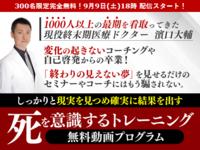 濱口大輔×長倉顕太「死」を意識するトレーニング.PNG