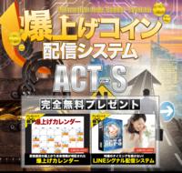 爆上げコイン配信システム ACT-S.PNG