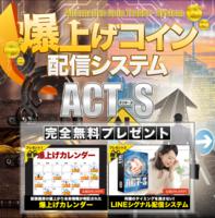 爆上げコイン配信システム ACT-S 完全無料プレゼント!!.PNG