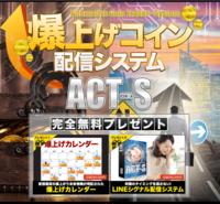 爆上げコイン配信システム ACT-S_バナー.png