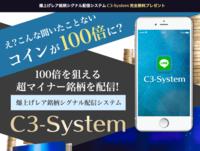 爆上げレア銘柄シグナル配信システム C3−System 完全無料プレゼント!!.PNG