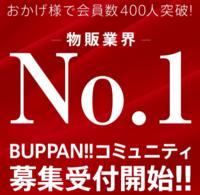 物販コミュニティ「BUPPAN!!」.PNG
