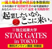 独立起業大学 STAR GATES 無料オンライン講座.PNG