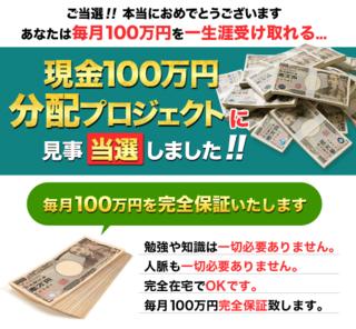 現金100万円分配プロジェクト.PNG