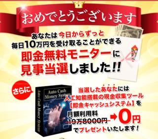 現金10万円プレゼントキャンペーン.PNG