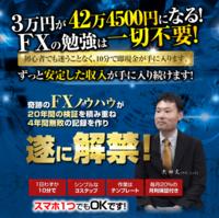 矢田丈、3万円を100万円にする奇跡のFX手法.PNG