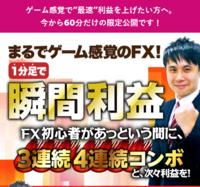 秒速スキャルFX無料講座.PNG