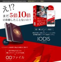 脱・爆上げコイン童貞LINE配信システム!! IODIS(イオディス)プレゼント!!.PNG