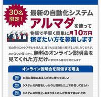 自動化システム【アルマダ】を使って手堅く簡単に月10万円稼ぐ方法.jpg
