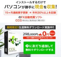 自動現金収集ソフトウェア【CCG】完全無料プレゼント.PNG