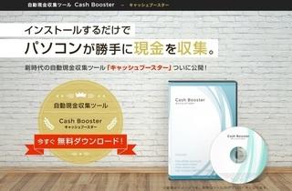自動現金収集ツールCash Booster - キャッシュブースター.png