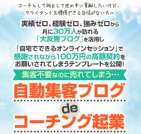 自動集客ブログdeコーチング起業.PNG