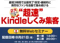 超速Kindleしくみ集客.PNG
