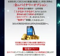 金のバイナリーシグナル無料配信.png
