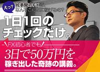 関野式トレンドフォロー・ステップアップ講座.png
