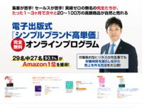 電子出版式『シンプルブランド高単価』完全無料オンラインプログラム.PNG