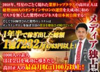 高田正人のOBM.PNG