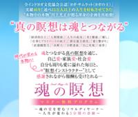 魂の瞑想マスター無料プログラム 第3期.PNG