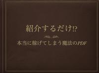 魔法のPDF.jpg