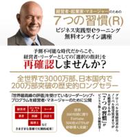 7つの習慣(R) ビジネス実践型eラーニング-無料オンライン講座-.PNG