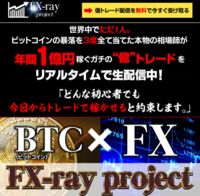 FX-rayプロジェクト.PNG