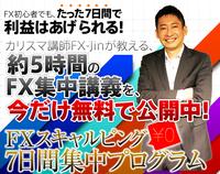 FXスキャルピング7日間集中プログラム.png