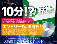 FXスキャル・パーフェクトシグナル無料講座.png
