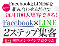 Facebook × LINE 2ステップ集客.PNG
