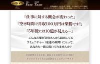FreeTribe(フリートライブ).jpg