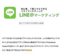 LINE@マーケティング無料講座.jpg