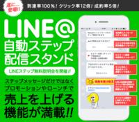 LINEステップ無料説明会.png