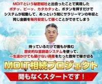 MDIT相続プロジェクト.PNG