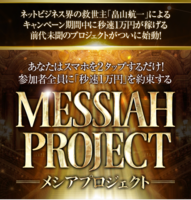MESSIAH.PNG