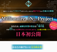 Millionaire『N』 Project.PNG