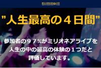 OHマイガッ!人生最高の4日間〜ミリオネアライブ.PNG