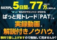 PATトレードFX無料勉強会.png
