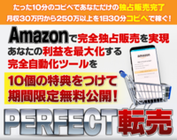 PERFECT転売.PNG